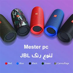 فروش اسپیکر jbl